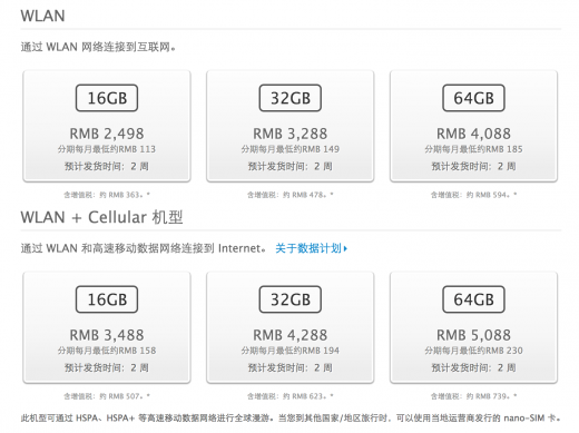 ipadmini backlog 520x389 Apple struggles to keep up with iPad mini demand as cellular model launches in China to 2 week delay