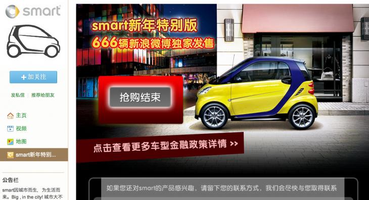 smartcar-weibo