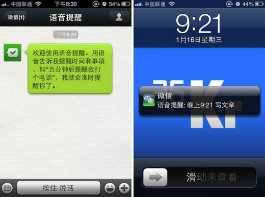 wechat reminder 520x386 WeChat beta hints Siri like features and audio chatrooms are coming to the popular messaging app