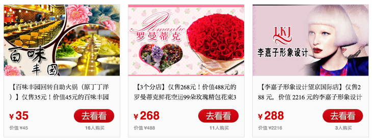 baidu groupbuy 730x276 Chinas Baidu is quietly testing a group buying service