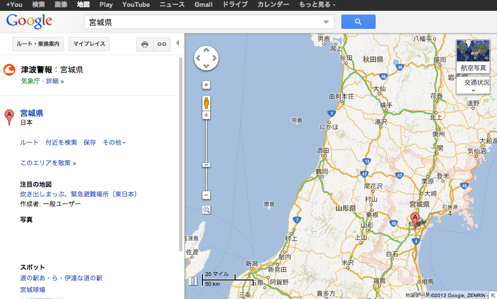 Google launches public alerts in japan japantsunamimapsdesktop gumiabroncs Images
