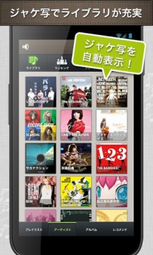 e1 220x366 Mobile gaming giant DeNA launches Groovy, a Japan only music streaming app for Android
