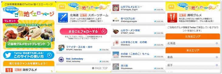 twitter japan yellow pages