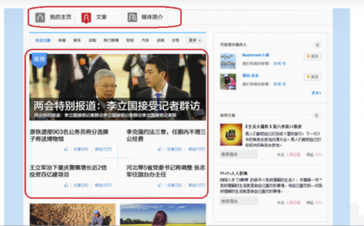 weibo1 520x323 Chinas Sina Weibo trials Twitter Cards like feature and new profile pages for media partners