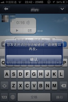 imagezzzzz 220x330 Messaging app Line prepares the groundwork for censoring politically sensitive phrases in China