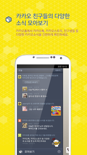kk2 Mobile chat service Kakao Talk launches Facebook Home style app in Korea, no global plans yet