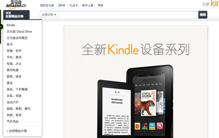 Amazon China Screenshot
