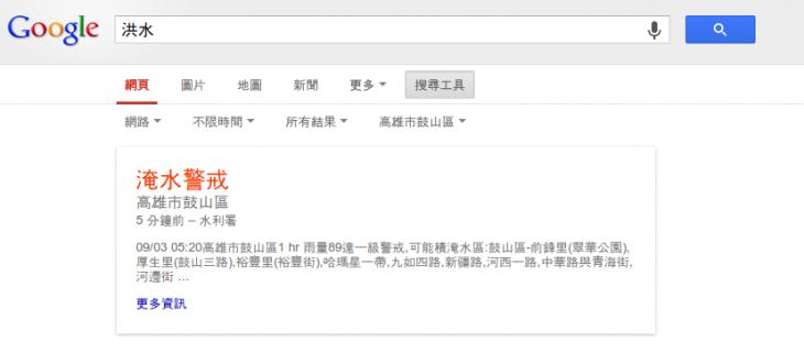 Google-TW-Screenshot1
