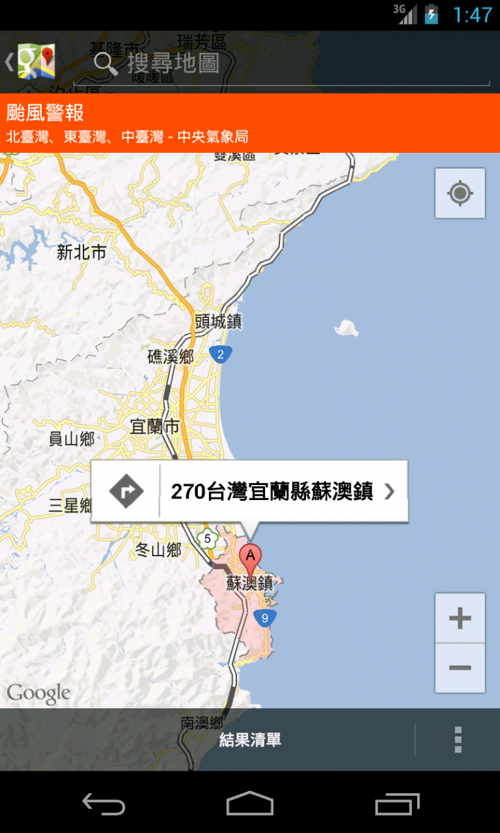 Google Taiwan Screenshot2 730x1216 Google launches public alerts and crisis map for Taiwan as a typhoon threatens to hit the island
