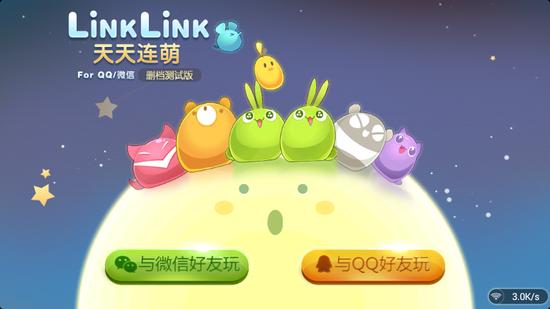 WeChat-LinkLink