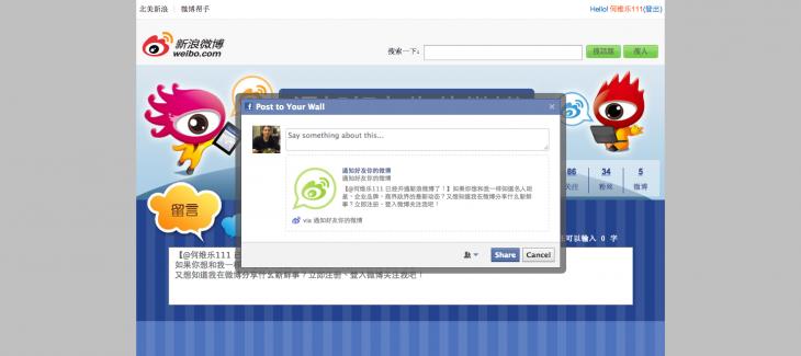 WeiboFacebookScreenshot