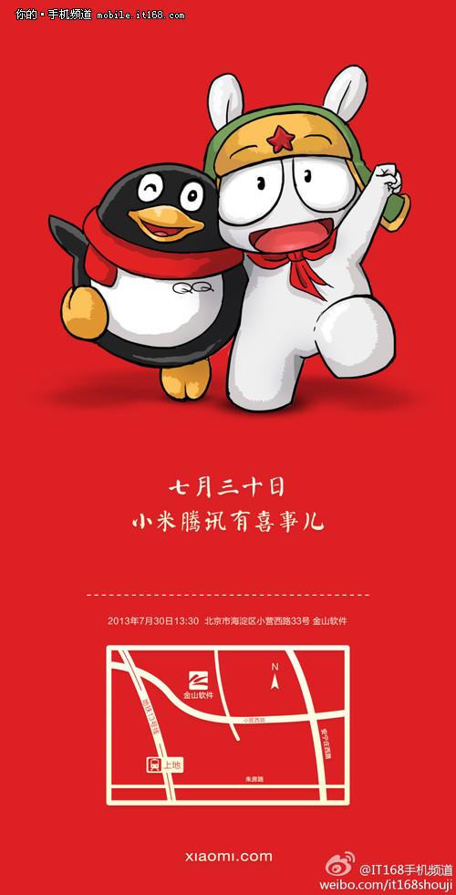 Xiaomi-QQ Poster Screenshot