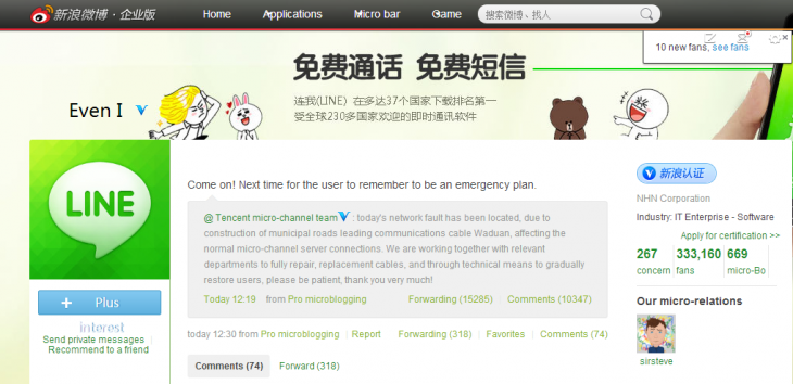 line wechat 730x354 Line mocks messaging rival Tencent for failing to prevent WeChats first major outage