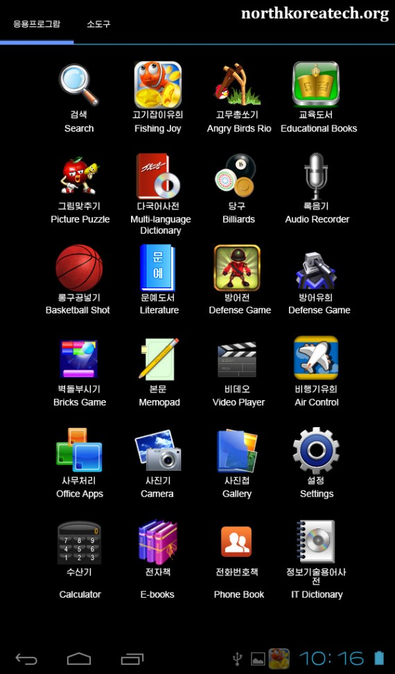 130701 apps homescreen1 english 570x972 North Korea has a tablet. Theres no Wi Fi connectivity, but it comes with Angry Birds