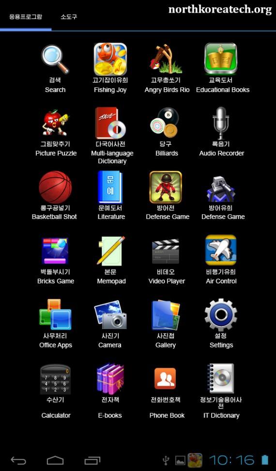 130701-apps-homescreen1-english-570x972