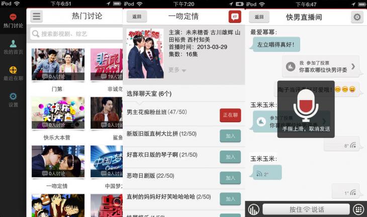 HotChat-Screenshot