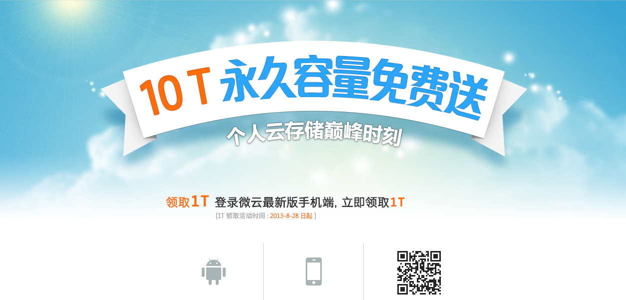 China's Tencent Is Giving Away 10TB Of Free Cloud Storage