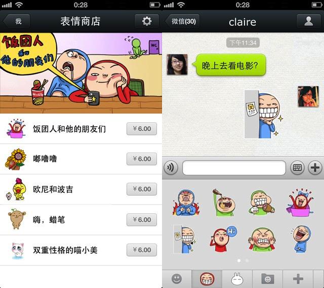 WeChat-1
