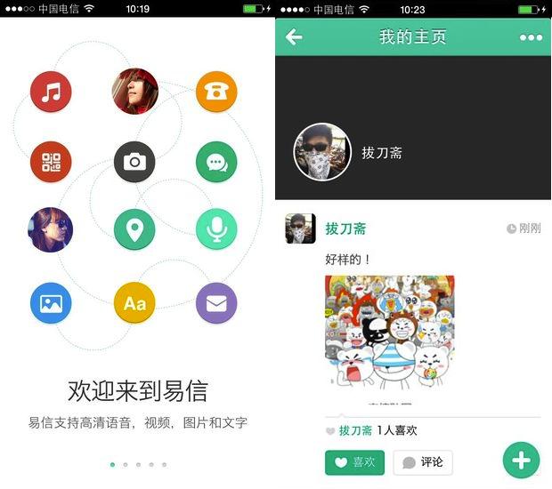 Yixin-Screenshot