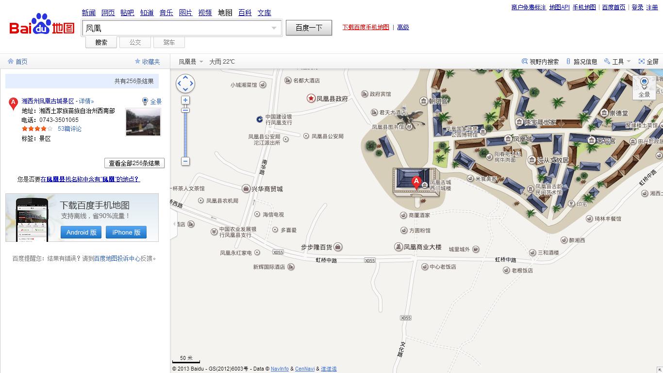 Baidu Launches Total View, its Version of Street View on uber maps, microsoft maps, msn maps, search maps, verizon maps, baidu baike, walmart maps, boeing maps, tencent holdings, web search engine, comcast maps, yandex maps, coca cola maps, apple maps, blackberry maps, at&t maps, garmin maps, google search, fedex maps, google maps, mcdonald's maps, google china, expedia maps, bing maps, alexa internet, baidu tieba, sina weibo,