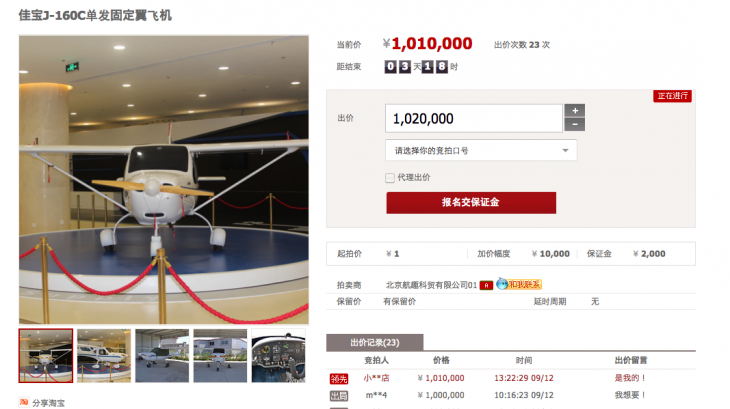 Taobao Airplane Auction Screenshot