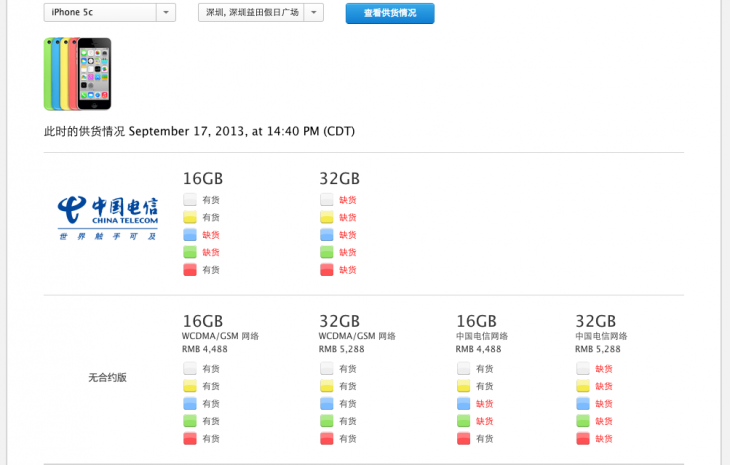 Screen shot 2013 09 17 at PM 02.50.56 730x465 The iPhone 5c is proving less popular in China, as the iPhone 5s is an early hit
