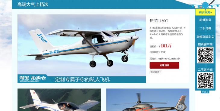 Taobao Airplanes Screenshot