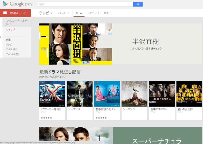 googleplay Japan becomes the third country to get TV shows in the Google Play Store