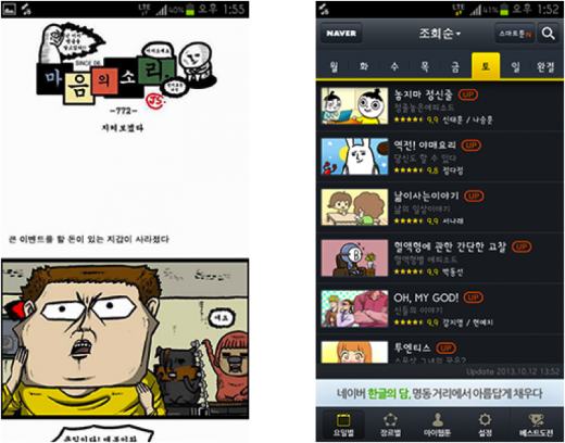 korean webtoon