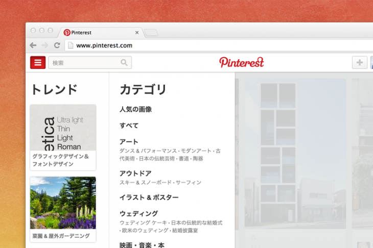 2013111101 730x486 Pinterest launches a Japanese version as it seeks to expand its presence in the country