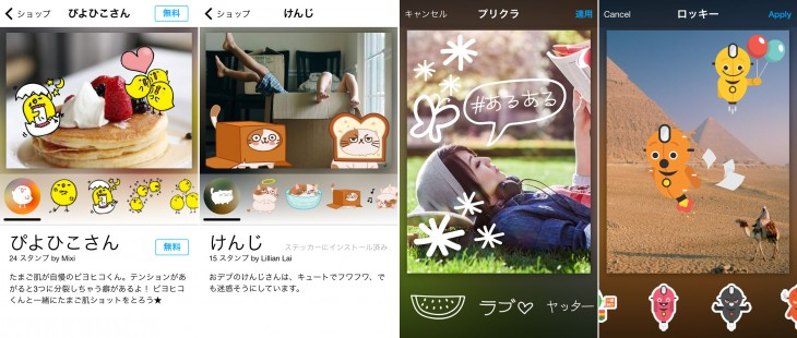 aviary japan 730x310 Aviary launches a photo editing iOS app for its Japanese users with stickers, translation, and more