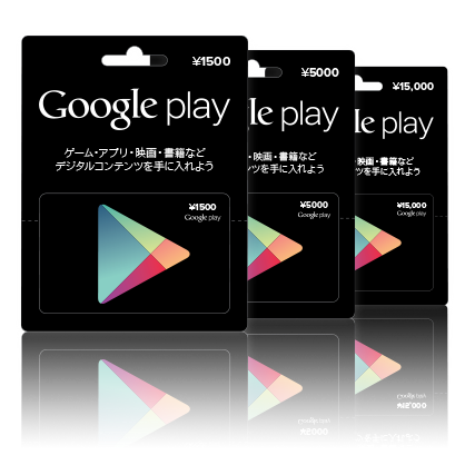 Giftcard GooglePlay Google Play gift cards come to Japan, offering up to ¥20,000 ($195) per card