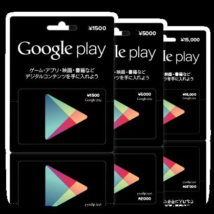 Giftcard_GooglePlay