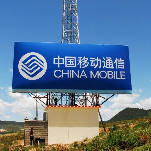 china mobile1