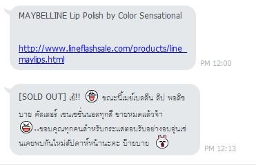 line flash sale