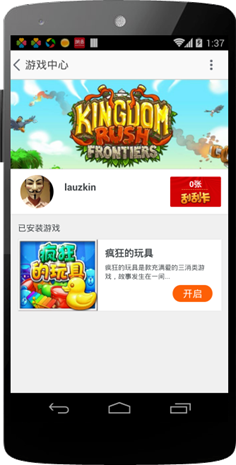 China's Alibaba Launches Mobile Games