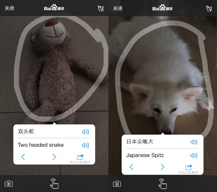 Baidu-Translate