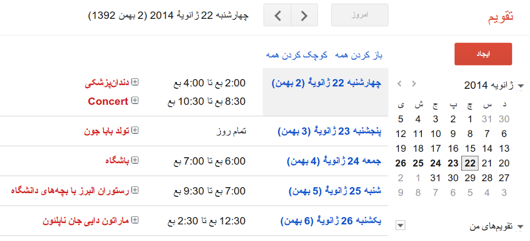 Google Calendar Now Supports Persian Calendar Dates