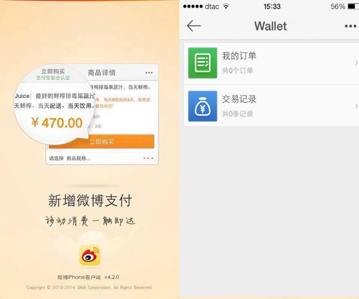 Weibo-1
