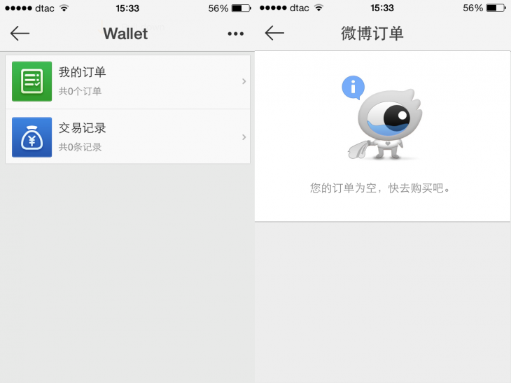 Weibo 21 730x547 Chinas Twitter like Sina Weibo now lets you make payments via its iOS app