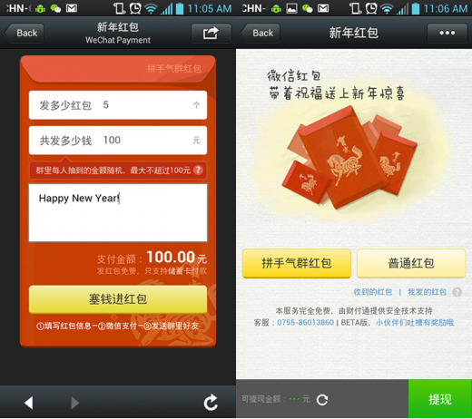 wechat hongbao 520x462 Clever campaign: WeChat takes the Chinese New Year tradition of gifting money to mobile
