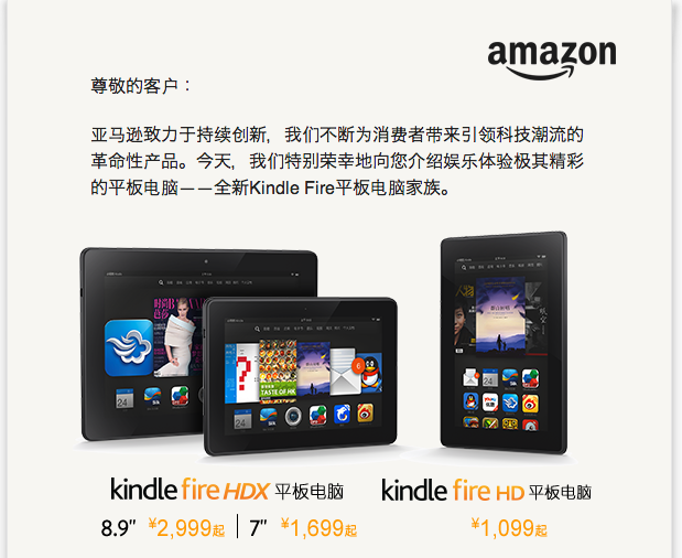 Screen shot 2014 02 25 at PM 03.03.04 Amazons Kindle Fire HDX tablets go on sale in China, priced from $278