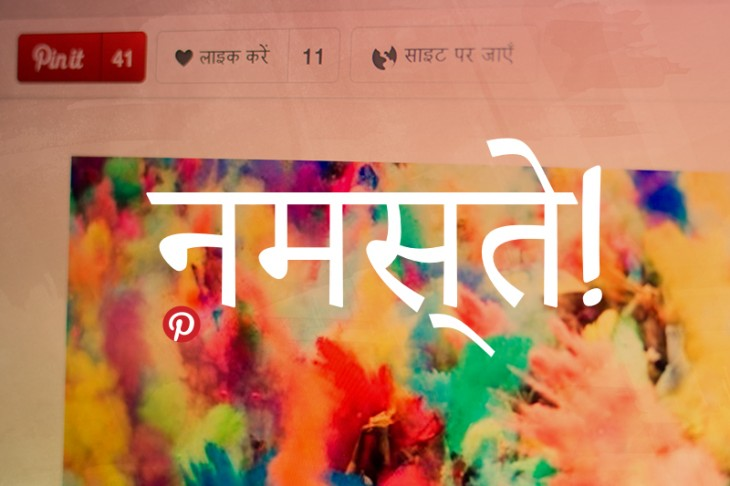 Pinterest is now available in Hindi