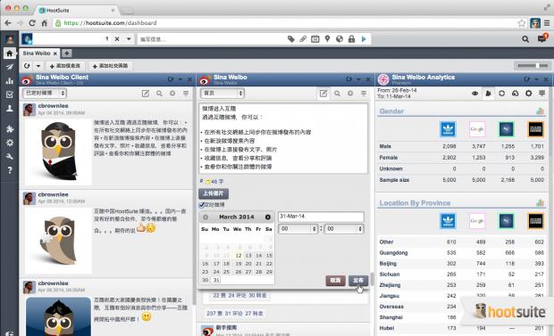 Sina-Analytics-620x377
