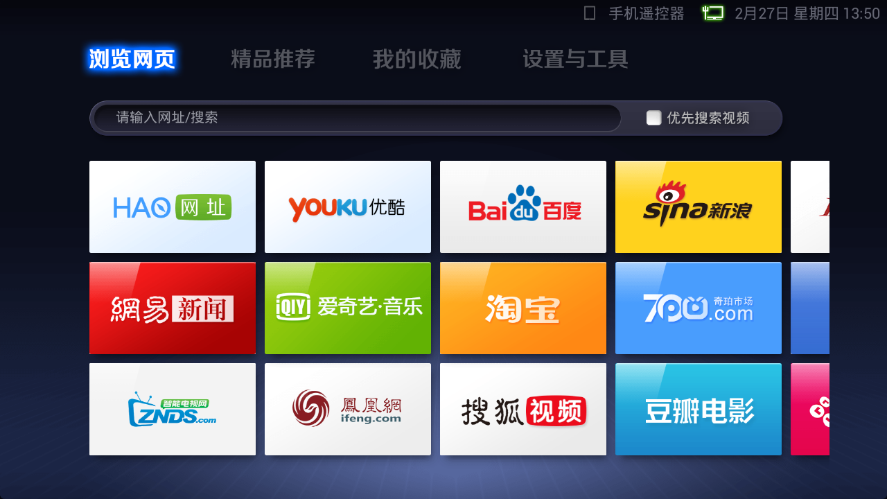China's UCWeb Launches UC Browser for TV