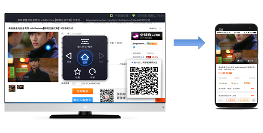 UC Browser for TV 3
