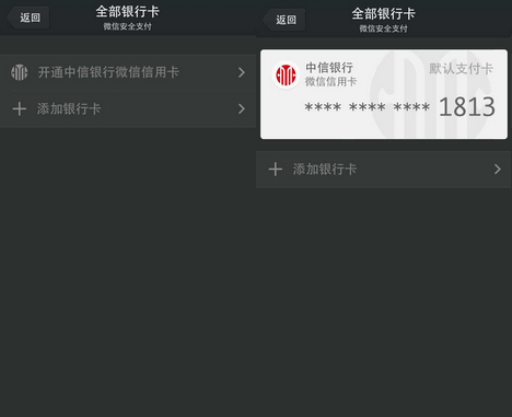 Weixin-Credit