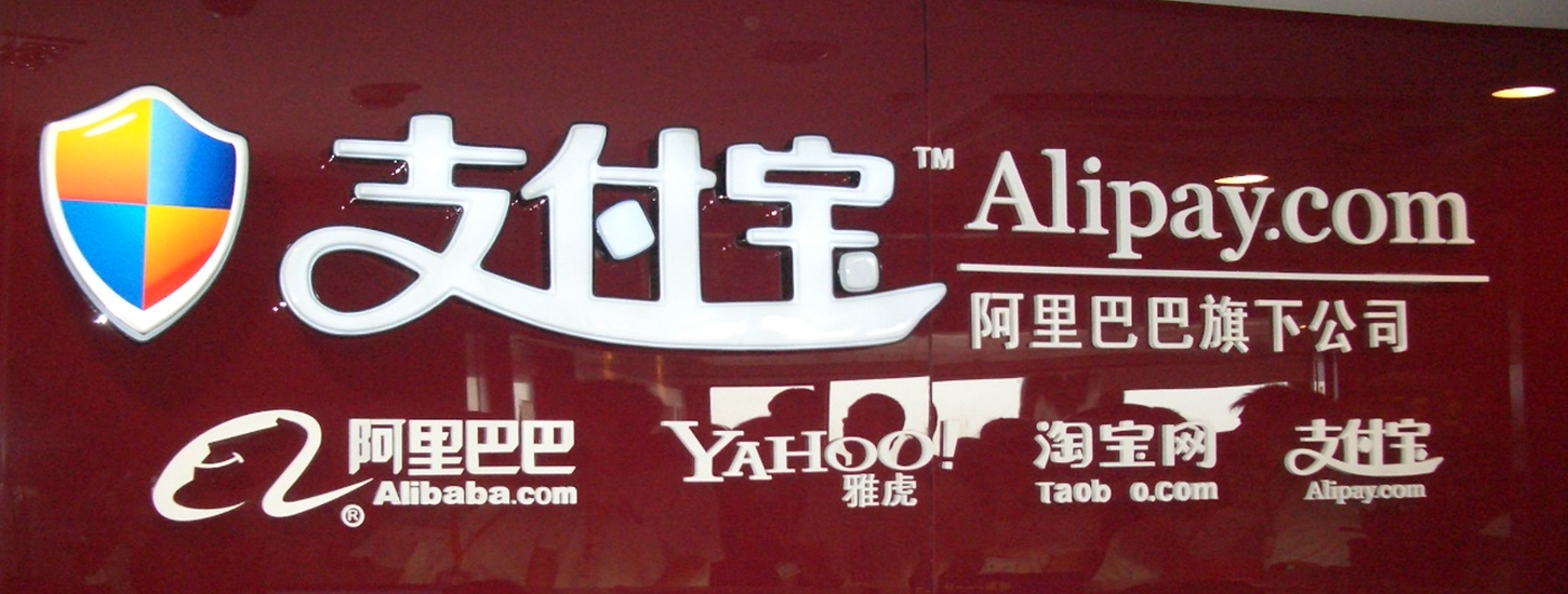 Alipay Wallet Gets Alipass Feature, Voice Messages