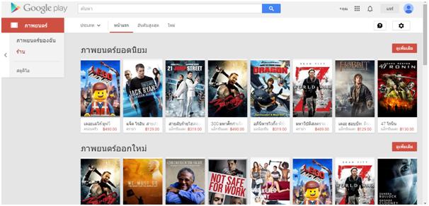 Google-Play-Thai