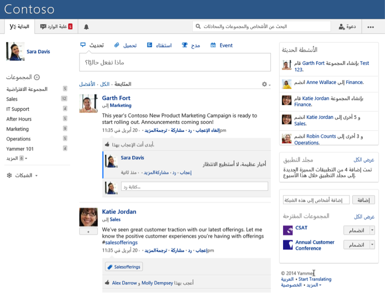 Yammer Android And Ios Apps Get Message Translation The